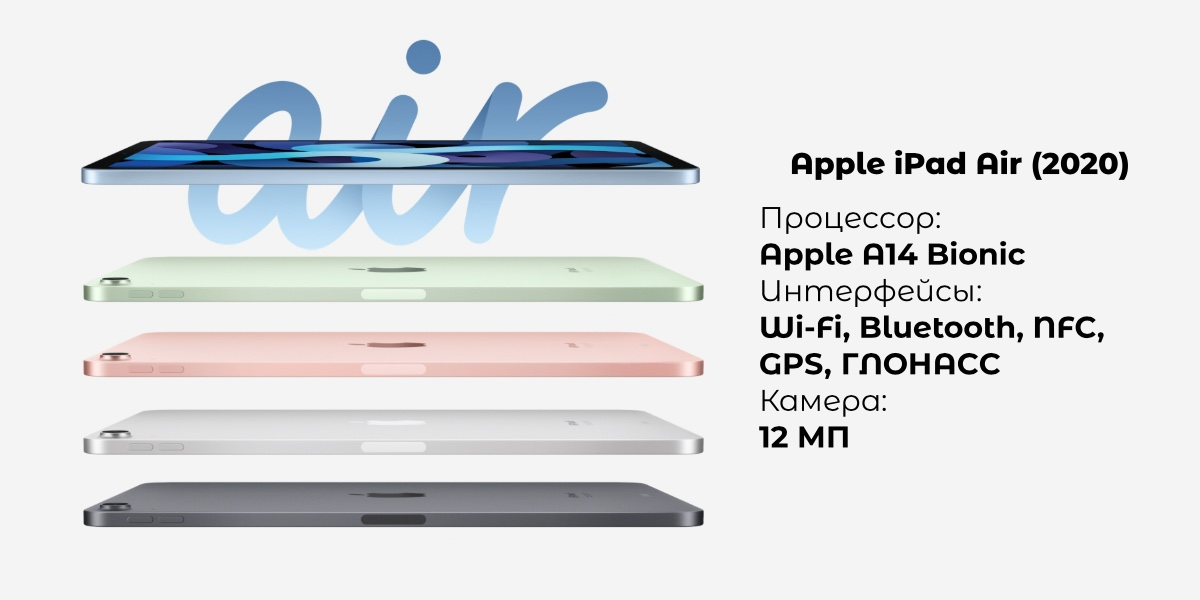 apple-ipad-air-2020-01