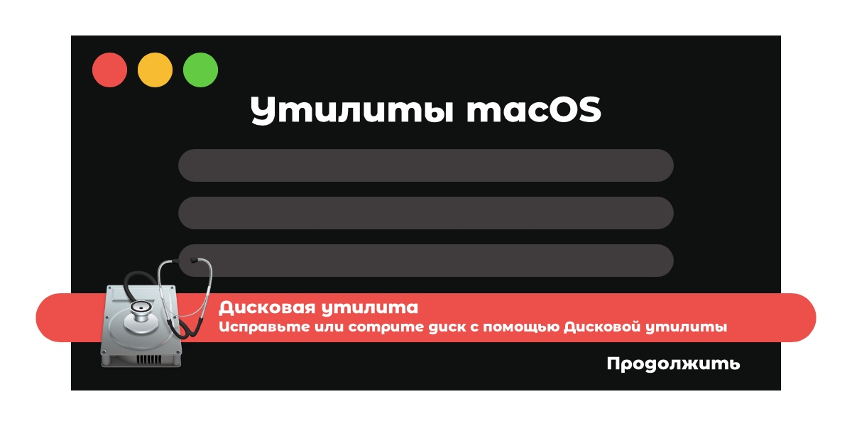 Perestanovka_Mac_OS_02