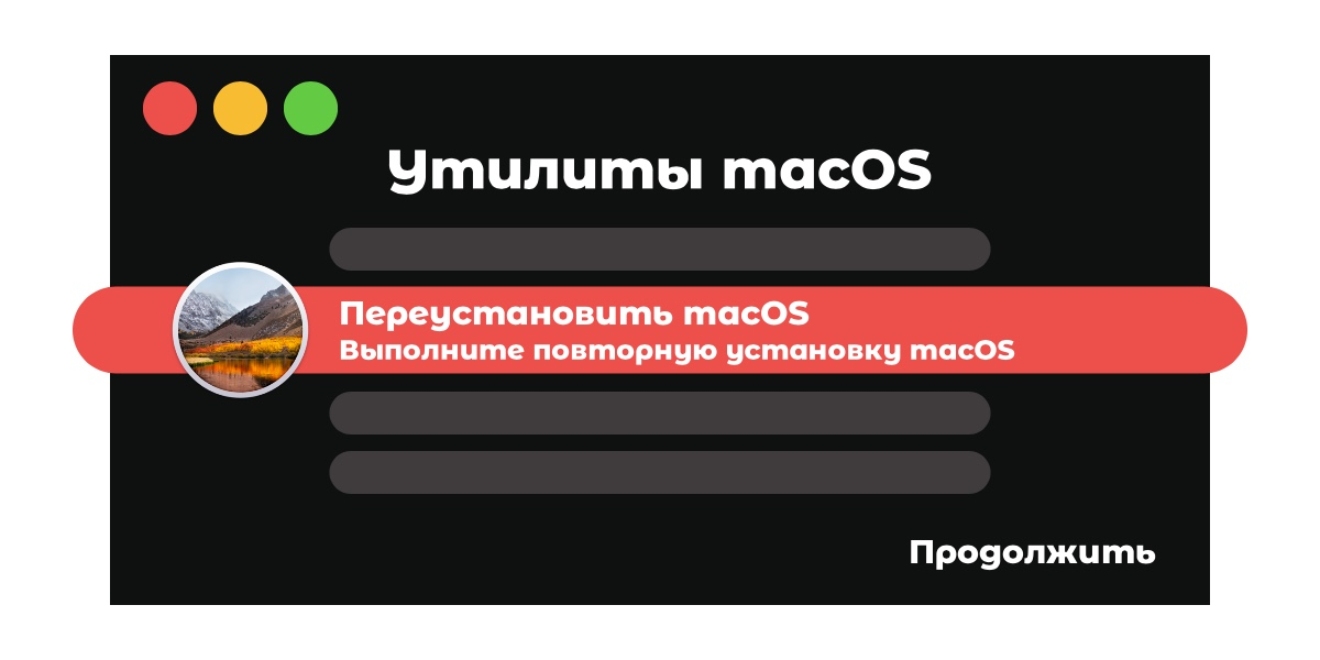 Perestanovka_Mac_OS_03